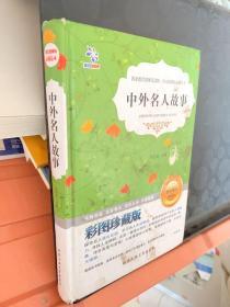 中外名人故事(彩图珍藏版)/语文新课标必读丛书