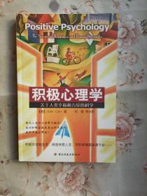 积极心理学:关于人类幸福和力量的科学