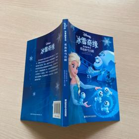 重返冰雪宫殿/冰雪奇缘注音故事书