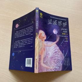 新生代科幻精品书系:灵波世界