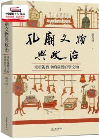 预售【外图台版】孔庙文物与政治──东亚视野中的台湾府学文物 / 陈芳妹 着 台大出版中心