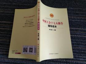 中国工会十七大报告辅导读本