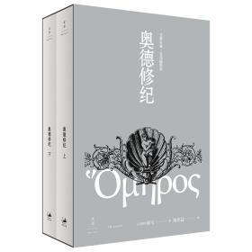 文景古典·名译插图本 奥德修纪(全两册)