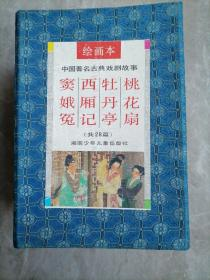 中国著名古典戏剧故事【绘画本】