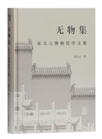 无物集:张文立博物馆学文集