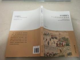 万历援朝与十六世纪末的东亚世界