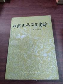 中国近代经济史论
