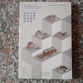 福州市历史建筑保护利用案例指南