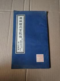 汉城历代宫院考 (附 汉长安街道考 汉长安城十二门考)