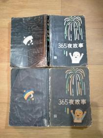 烟花版365夜故事(上下全两册),书脊有磕碰,内页有开胶,水印如图