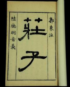 """清代初刻初印本【庄子】即《南华经》16册一套全。字口清晰、行格疏朗、墨浓纸佳、初刻初印。庄子道家学派主要代表人物之一,创立了哲学上的庄子学派,在哲学、文学上都有较高研究价值。它和《周易》、《老子》并称为""""三玄""""《庄子》,其中名篇有《逍遥游》《齐物论》《养生主》等。其作品被称为""""文学的哲学,哲学的文学""""。"""