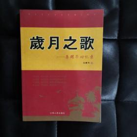 岁月之歌 : 朱耀华回忆录