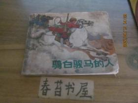 骑白骏马的人