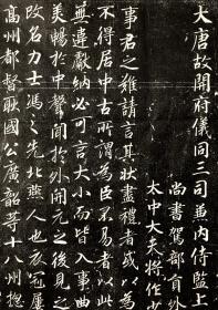瀚宇堂精品拓片 唐《高力士墓志铭》张少悌书