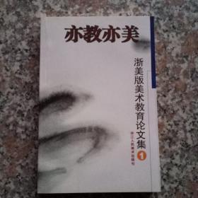 亦教亦美:浙美版美术教育论文集.1