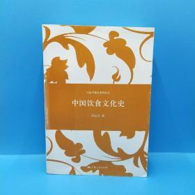 中国专题史系列丛书:中国饮食文化史