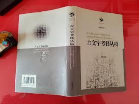 古文字考释丛稿(2005年1版1印,护封、封底有损)