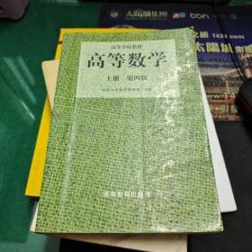 高等数学(第四版)(上册)高等教育出版社32开501页