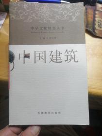 中华文化精要丛书 中国建筑