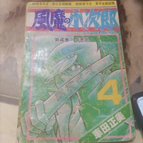 超级圣斗士  风魔小次郎4