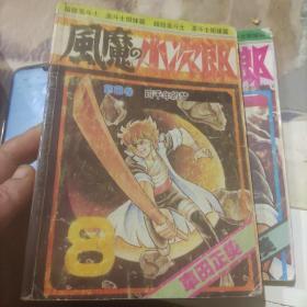 超级圣斗士  风魔小次郎8