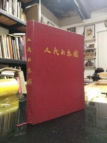 朝鲜民主主义人民共和国.平壤·外文出版社·《人民的乐团》·1979·精装·详见书影