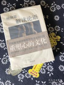 傅佩荣解读论语:台湾大学哲学系教授对论语的领悟