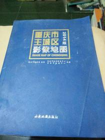 重庆市主城区影像地图集. 2014