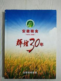 《安徽省粮食辉煌30年》 1978~2008年一版一印  内附粮票8枚 油票2枚图片 详情见实拍图及目录
