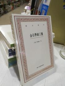 艺文丛刊三辑:金石学录三种