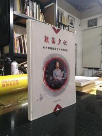 《朝画夕识-东方网朝鲜现当代大师画展》·2011-10·精装·详见书影
