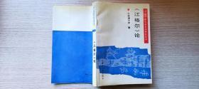 """《""""江格尔""""论》(内有修改画线情况,作者仁钦道尔吉签赠)"""