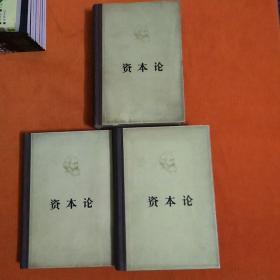 资本论 精装(全三册)
