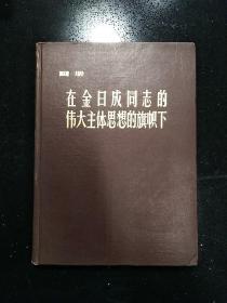 (签名本)·朝鲜民主主义人民共和国.平壤·外国文出版社·《在金日成同志的伟大主题思想的旗帜下-为庆祝金日成六十寿辰》·1972·精装·详见书影