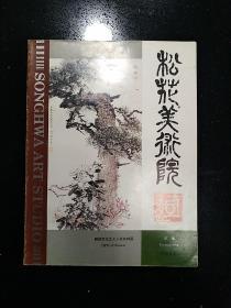 (签名本)·朝鲜民主主义人民共和国.平壤·外国文出版社·《松花美术院(1)开院纪念》·1997·详见书影