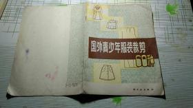 国外青少年服装裁剪60种