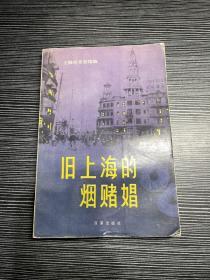 旧上海的烟赌娼 M3