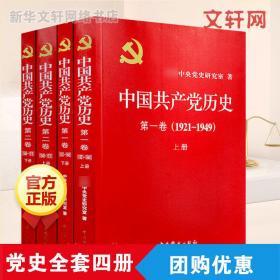 党史全套4册 中国共产党历史第 一卷1921-1949 上下册+中国共产党历史第二卷1949-1978 上下册