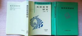 吉林教育出版社《美感教育研究》(仅印1000册,作者王善忠签赠)