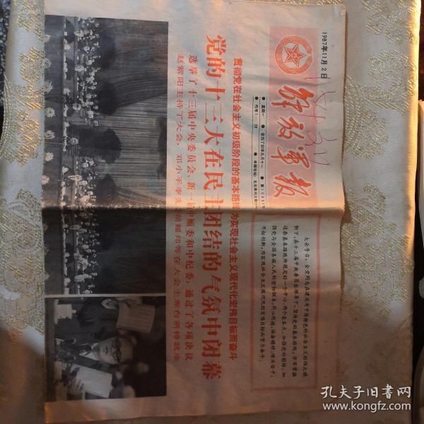 解放军报1987年11月2日