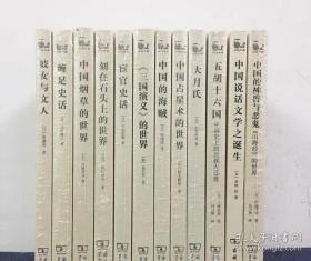 世说中国书系套装12册 五胡十六国+妓女与文人+刻在石头上的世界+大月氏+中国占星术的世界+中国的海贼等