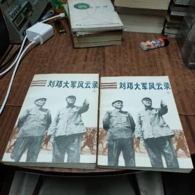 刘邓大军风云录(上下)(1-2)