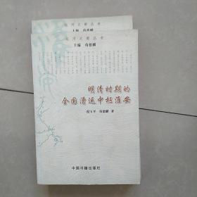 明清时期的漕运中枢淮安