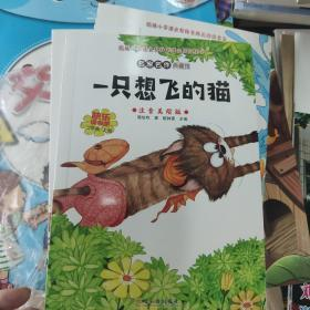 一只想飞的猫(二年级上册)/名家名作典藏馆