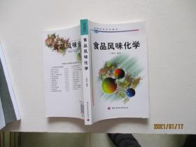 食品风味化学 丁耐克 编 / 中国轻工业出版 正版现货52号