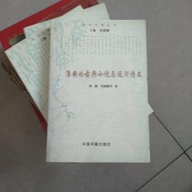 淮安的古典小说与运河诗文
