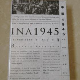 甲骨文丛书·中国1945:中国革命与美国的抉择