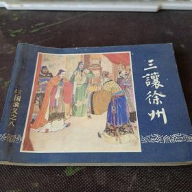连环画--三国演义之八:三让徐州(64开、1994年印)
