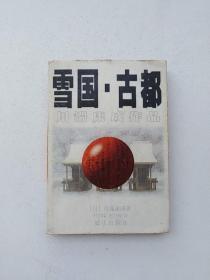 雪国 古都:川端康成作品   (正版,无字迹划线)
