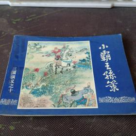 连环画--三国演义之十:小霸王孙策(64开、1994年印)